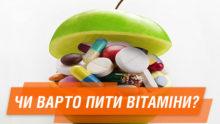 Захищає від важкої інфекції: чому вітамін D такий важливий в епоху Covid-19