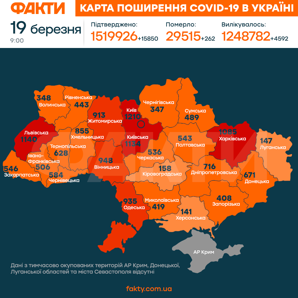 карта коронавірусу_19 березня